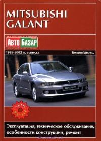 Руководство Mitsubishi Galant с 89-02
